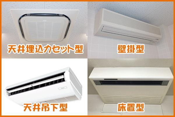 各タイプのエアコンに対応! 五代産業株式会社 兵庫県尼崎市