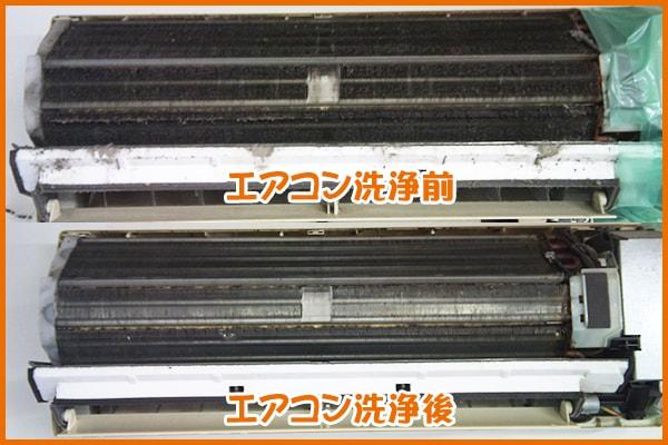エアコン洗浄前後比較! 五代産業株式会社 兵庫県尼崎市