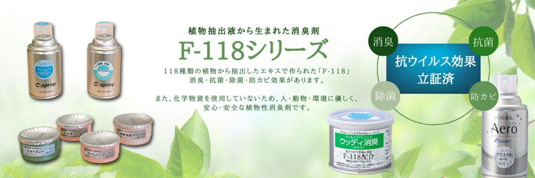 自動芳香器|五代産業株式会社|兵庫県尼崎市