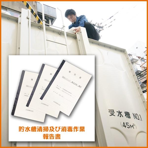 貯水槽清掃及び消毒作業報告書|五代産業株式会社|兵庫県尼崎市