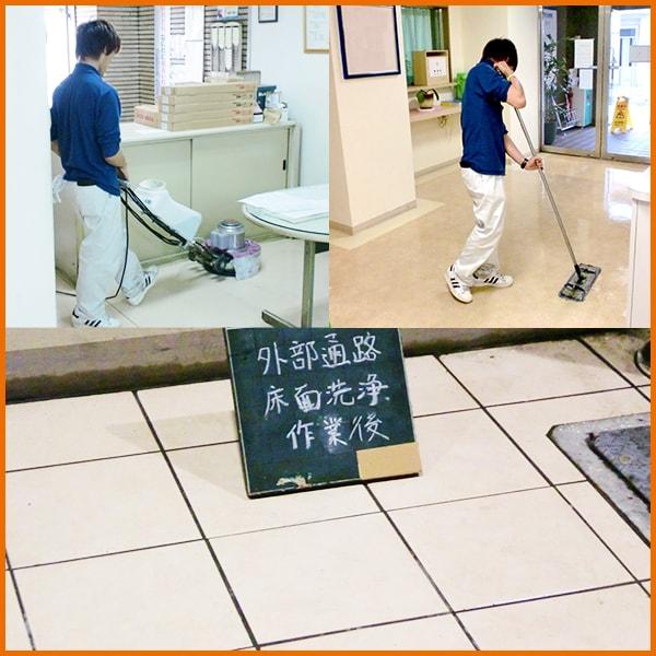 床面の清掃 五代産業株式会社 兵庫県尼崎市