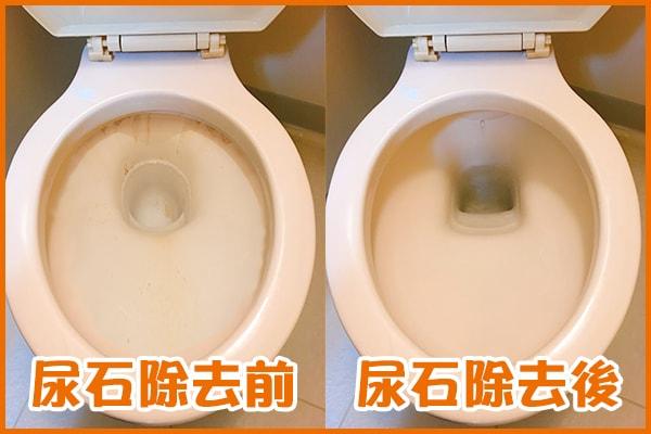 トイレの尿石除去作業 五代産業株式会社 兵庫県尼崎市
