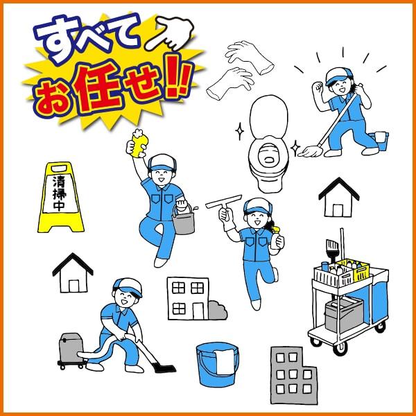 日常清掃を丸ごとお任せプラン 五代産業株式会社 兵庫県尼崎市