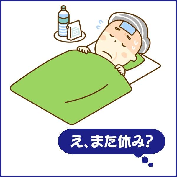 え、また休み? 五代産業株式会社 兵庫県尼崎市