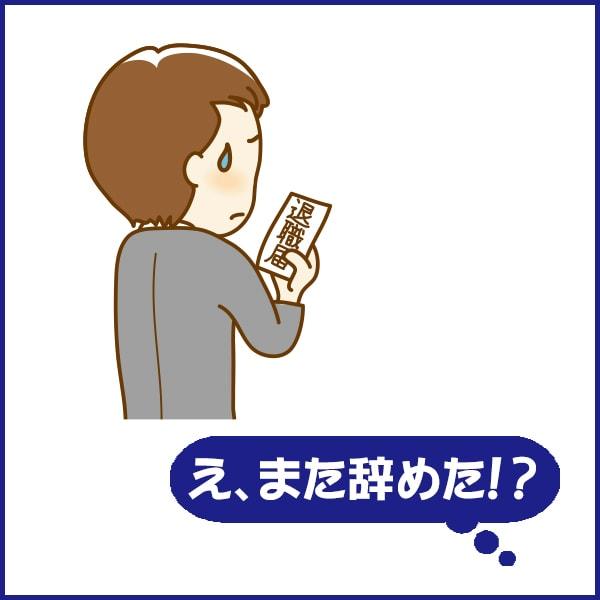 え、また辞めた!? 五代産業株式会社 兵庫県尼崎市