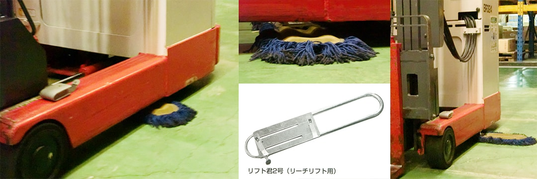 リフト用レンタルモップ|五代産業株式会社|兵庫県尼崎市