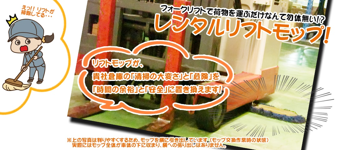 フォークリフトで荷物を運ぶだけなんてもったいない!|五」産業株式会社|兵庫県尼崎市
