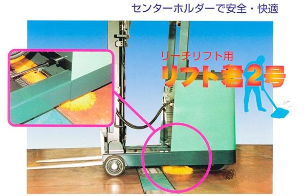 リーチ型リフト用リフトモップ取付金具【リフト君2号】|五代産業株式会社|兵庫県尼崎市