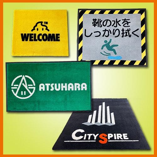 オーダーメイドマット|五代産業株式会社|兵庫県尼崎市