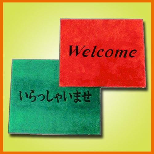 コマーシャルマット【メッセージタイプ/土・埃向け】|五代産業株式会社|兵庫県尼崎市