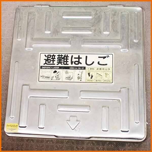 避難ハッチ|五代産業株式会社|兵庫県尼崎市
