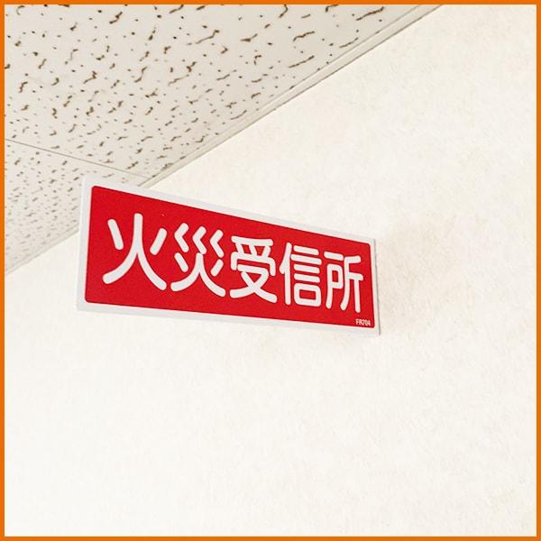 消防標識|五代産業株式会社|兵庫県尼崎市