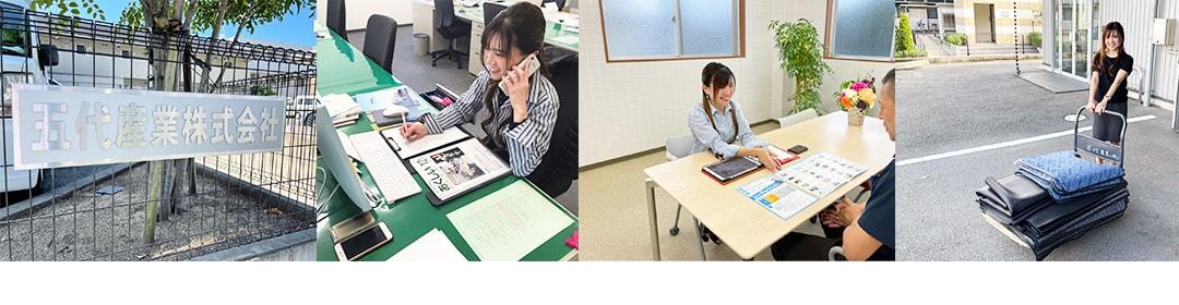 レンタルマット|五代産業株式会社|兵庫県尼崎市
