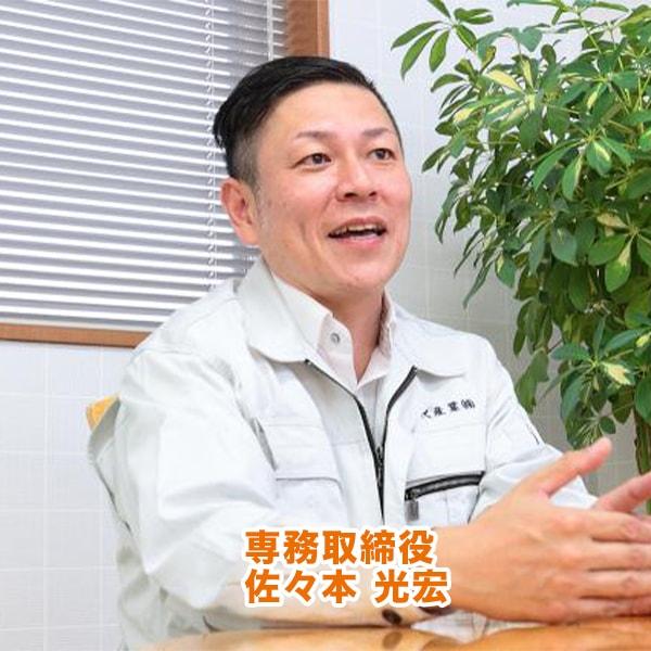 五代産業採用特設サイト|五代産業株式会社|兵庫県尼崎市